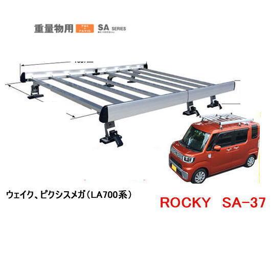 【送料無料】 ROCKY 品番:SA-37 アルミ製 業務用 ルーフキャリア <ウェイク、ハイゼットキャディ、ピクシスメガ> /自動車/キャリア/ルーフラック/横山製作所/ロッキープラス(代引不可)