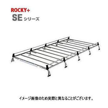 ROCKY(横山製作所) 品番:SE-570C 業務用ルーフキャリア ロッキー オールステンレス 10本脚(代引不可)