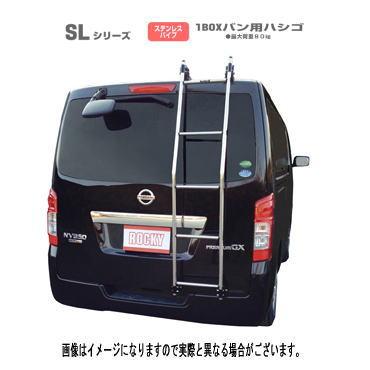 ROCKY+ 品番:SL-22 リアラダー/ハシゴ <NV350キャラバン(E26系)/イスズ コモ(E26系)> 【送料無料/代引き決済不可】 /自動車/キャリア/横山製作所/ロッキープラス
