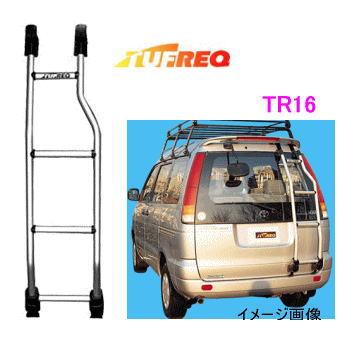TUFREQ(タフレック) リアラダー TR16 <タウンエース、タウンエースノア、デルタワゴン ハイルーフ車>(代引不可)