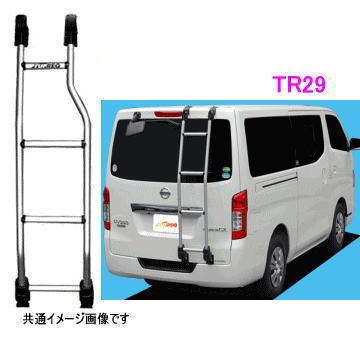 TUFREQ(タフレック) リアラダー 品番:TR29 <★日産 NV350キャラバン E26系★標準ルーフ車>(代引不可)