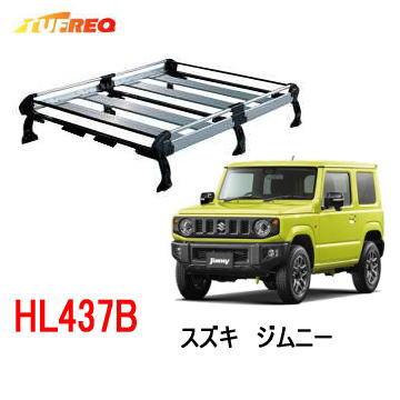 TUFREQ タフレック 品番:HL437B <スズキ ジムニー JB64W> アルミ製 ルーフキャリア/ルーフラック/自動車/キャリア(個人名は配達不可/代引決済不可)