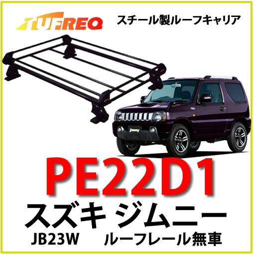 TUFREQ(タフレック) 品番:PE22D1<スズキ ジムニー JB23W ルーフレール無車>  スチール製 ルーフキャリア /自動車/キャリア/ルーフラック(代引不可)