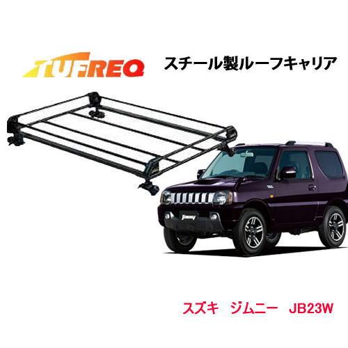 TUFREQ(タフレック) 品番:PR22<スズキ ジムニー JB23W ルーフレール付車>  スチール製 ルーフキャリア /自動車/キャリア/ルーフラック(代引不可)