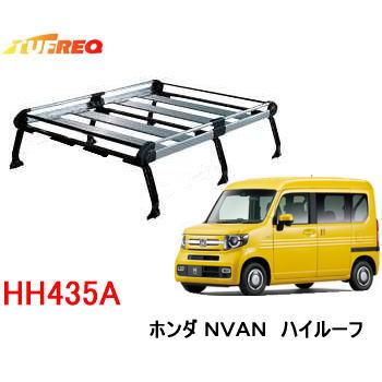 TUFREQ タフレック 品番:HH435A <ホンダ N-VAN ハイルーフ> アルミ製 ルーフキャリア/ルーフラック/自動車/キャリア(個人名は配達不可/代引決済不可)