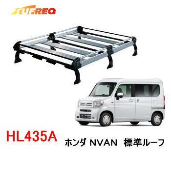 TUFREQ タフレック 品番:HL435A <ホンダ N-VAN 標準ルーフ> アルミ製 ルーフキャリア/ルーフラック/自動車/キャリア(個人名は配達/決済)
