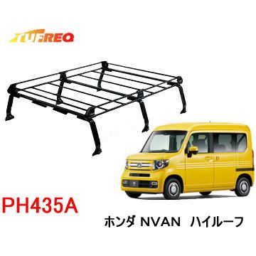 TUFREQ(タフレック) 品番:PH435A <ホンダ N-VAN ハイルーフ>スチール製 ルーフラック/自動車/キャリア/ルーフラック(個人名は配達不可/代引決済不可)