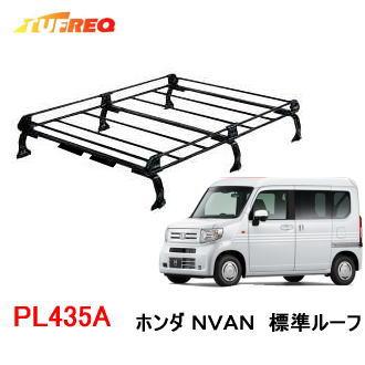 TUFREQ(タフレック) 品番:PL435A <ホンダ N-VAN 標準ルーフ>スチール製 ルーフラック/自動車/キャリア/ルーフラック(個人名は配達不可/代引決済不可)