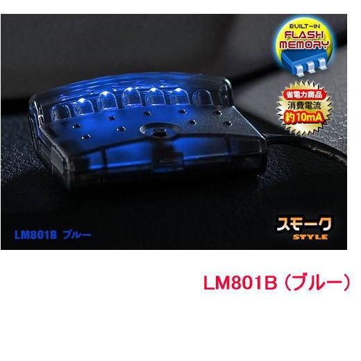 キラメック製 LEDスキャナー 流れる光で防犯 威嚇効果 VISION ビジョン 品番:LM801B スキャニングLED LUMINATOR 人気ショップが最安値挑戦 ブルー 引出物 輝度LED7個 スモークスタイル 点滅は16パターン