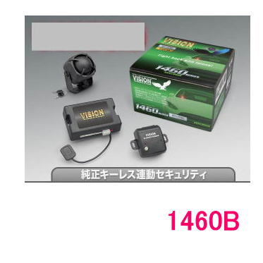 【送料無料】VISION ビジョン 品番:1460B バックアップサイレンモデル 純正リモコン連動 カーセキュリティ 盗難警報装置/リレーアタック対策モード搭載