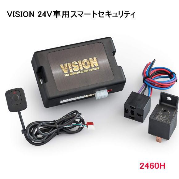 【送料無料】 VISION(ビジョン) 品番:2460H カーセキュリティ DC24V車 専用/盗難防止/トラック/自動車/リレーアタック対応