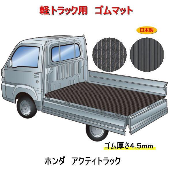 【送料無料】軽トラック用 荷台ゴムマット<ホンダ アクティトラック HA6/7/8/9> 荷台に合わせてカット済み/両面使えるリバーシブル/FR-4J 栄和産業