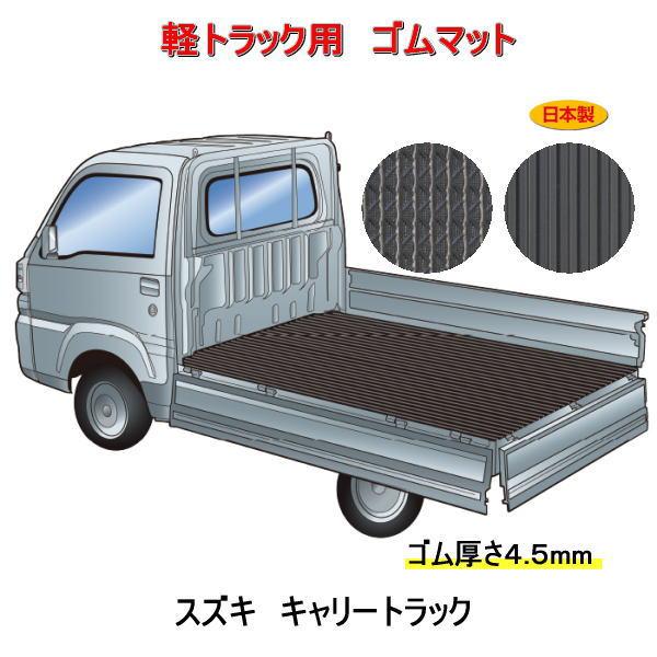 【送料無料】軽トラック用 荷台ゴムマット<スズキ キャリートラック DA16T> 荷台に合わせてカット済み/両面使えるリバーシブル/FR-4J 栄和産業