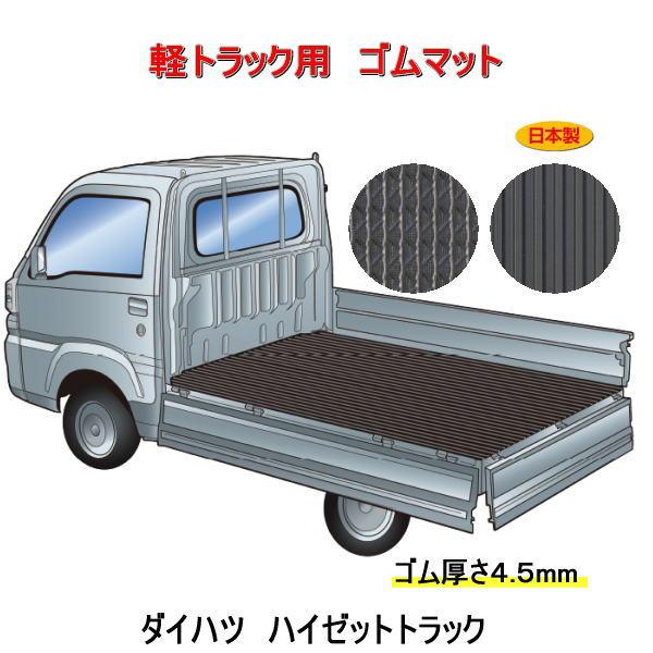 【送料無料】軽トラック用 荷台ゴムマット<ダイハツ ハイゼットジャンボ S500系 トラック> 荷台に合わせてカット済み/両面使えるリバーシブル/FR-4J 栄和産業