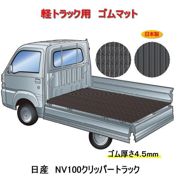 【送料無料】軽トラック用 荷台ゴムマット<ニッサン NT100クリッパー DR16T> 荷台に合わせてカット済み/両面使えるリバーシブル/FR-4J 栄和産業