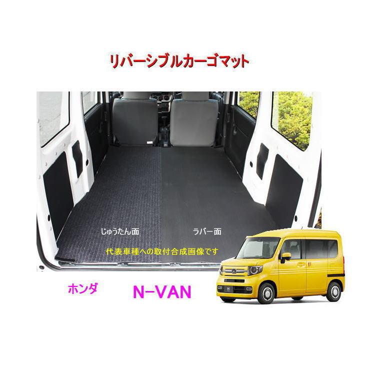 【送料無料】リバーシブル カーゴマット<ホンダ N-VAN> REV-13 (REV-15)栄和産業 /カーマット/荷台マット/自動車