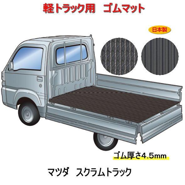 【送料無料】軽トラック用 荷台ゴムマット<マツダ スクラムトラック DG16T> 荷台に合わせてカット済み/両面使えるリバーシブル/FR-4J 栄和産業