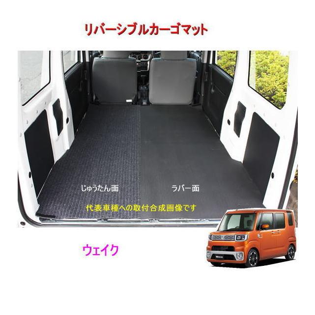 【送料無料】リバーシブル カーゴマット<ダイハツ ウェイク LA700S/LA710S> REV-8 栄和産業 /カーマット/荷台マット/自動車