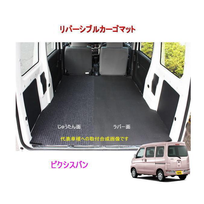 【送料無料】リバーシブル カーゴマット<トヨタ ピクシス バン S321/331M> 栄和産業 REV-2-1 /カーマット/荷台マット/自動車