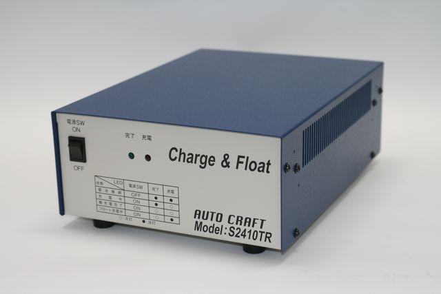 スイッチング式フロート専用充電器S2410TR