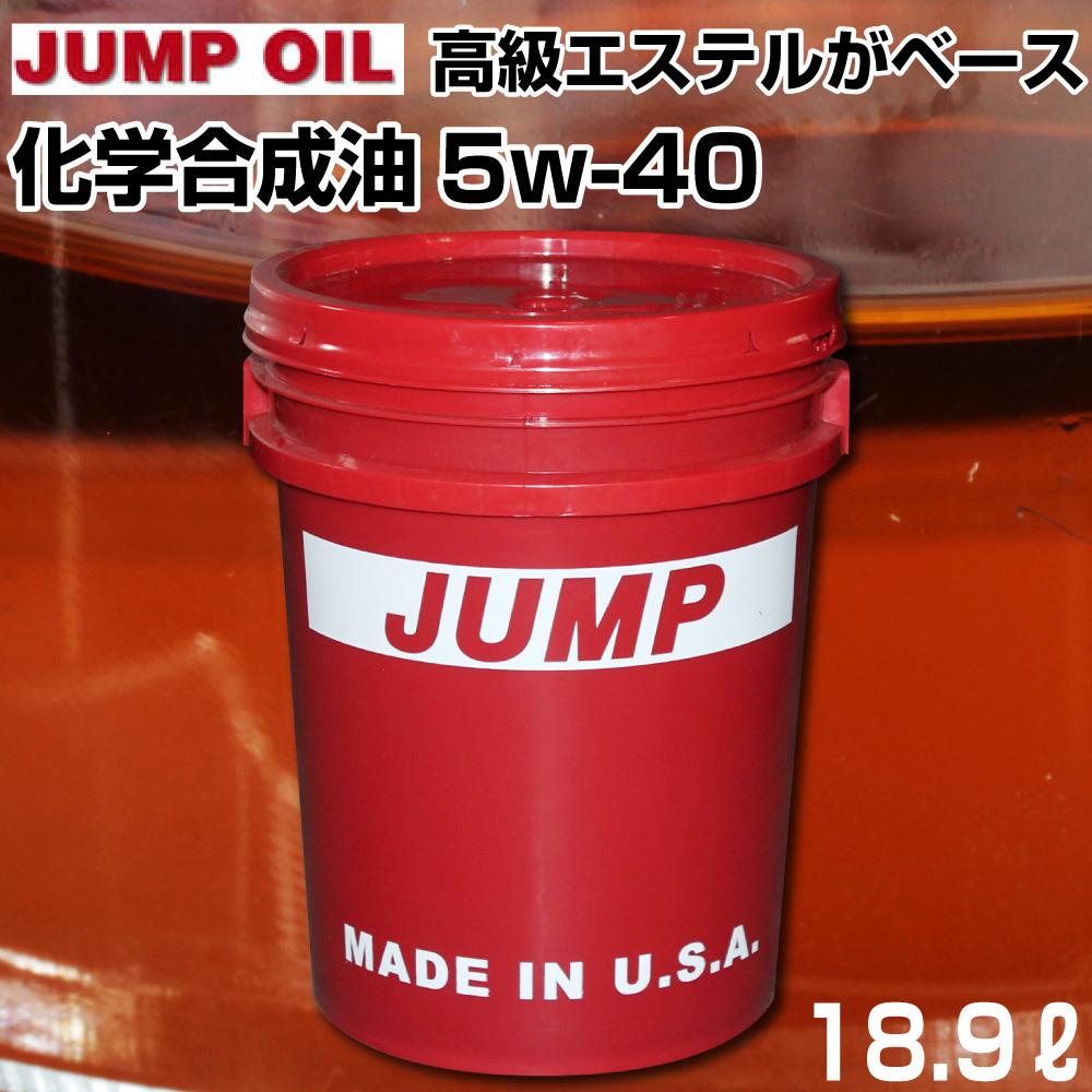 エンジンオイル 約 20L 交換 JUMP OIL RS1000 5w40 5w-40 1ペール缶(18.9L)ジャンプオイル 洗浄剤 向上 品質No,1 アメリカ製 100% 化学合成 20L 部分合成 小型車 NA車 エコカー ターボ車 レース ミニバン ワゴン 軽自動車 静粛性 SN SM オイル エンジン用