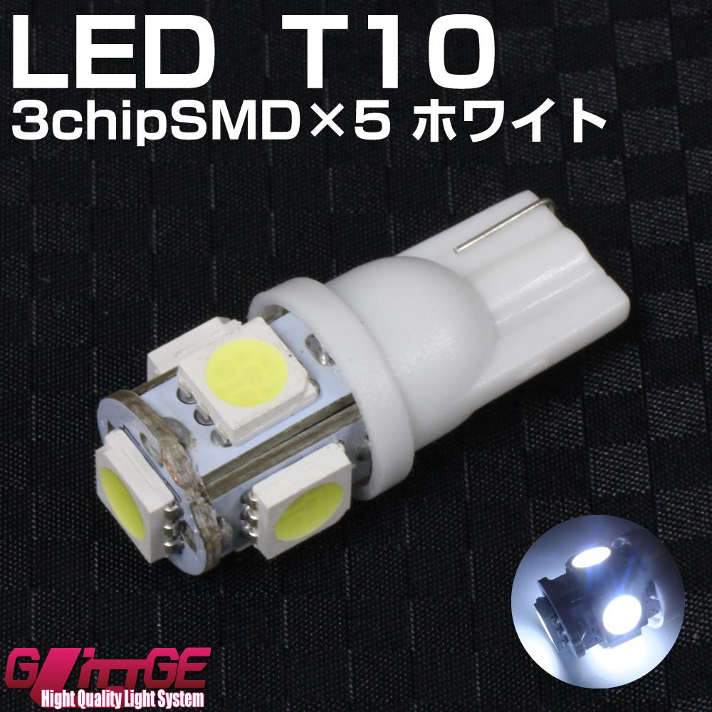 合計1000円以上でメール便 送料無料 5050chip 誕生日プレゼント LED T10 白 春の新作続々 ポジション ドレスアップ カスタム パーツ カー用品 あす楽対応商品 1年保証 T10ウエッジLEDバルブ スズキ ワゴンR ルームランプ 3chipSMD×5 MH23S ホワイト スティングレー ライセンスランプなどに LED1chip×15と同等 GLITTGE 5050タイプ 3chipSMD ポジションランプ