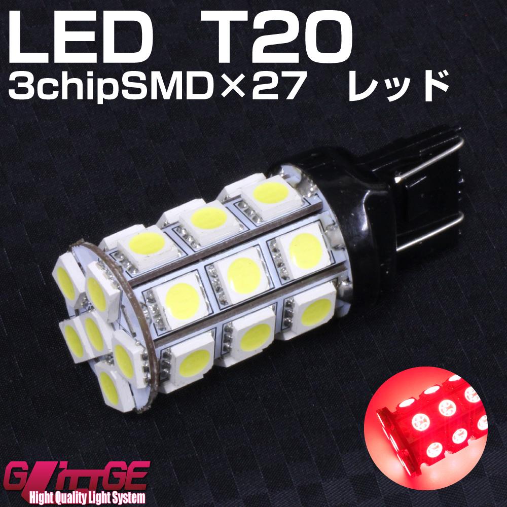 メール便 送料無料 レビューを書けば送料当店負担 LED 在庫処分 T20 ブレーキランプ あす楽対応商品 1年保証 T20ウエッジLEDバルブ 3chipSMD×27 レッド シングル ダブル共用 C25 5050タイプ テールランプ セレナ 81chipと同等 後期 LED27chip×3 3chipSMD GLITTGE ストップ ブレーキ