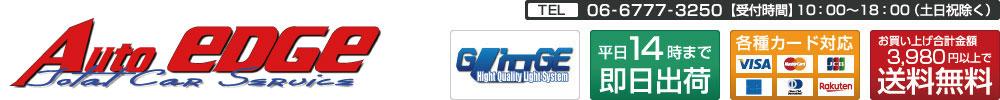 LEDHIDカーパーツ通販オートエッジ:LED HID カー用品販売のオートエッジ 業者卸 ユーザー取付の実績販売