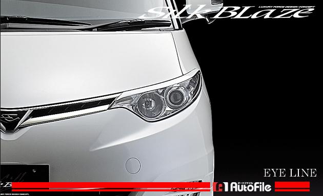 洗練されたデザインと高いクオリティ 1 シルクブレイズ アイライン 塗装済 202 新作製品 世界最高品質人気 セール特別価格 代引不可 エスティマ50系 Y ブラック アエラス 前期