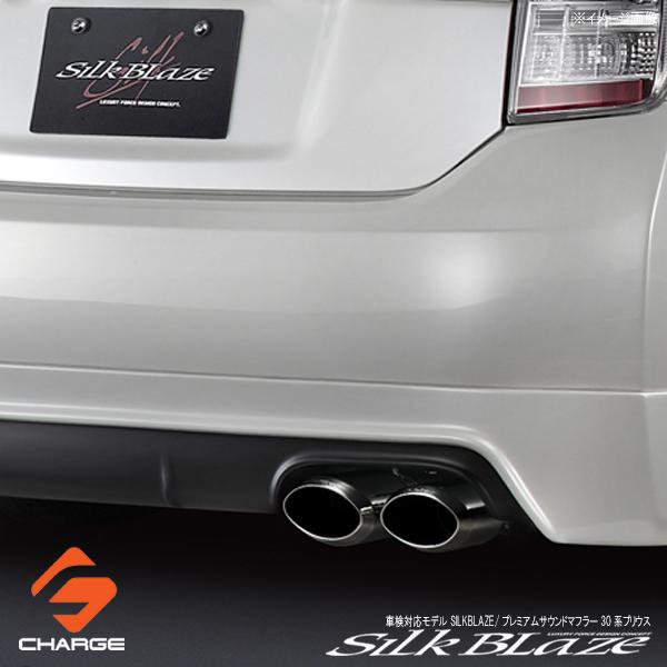 [車検対応モデル/代引不可]SILKBLAZE/プレミアムサウンドマフラー30系プリウス ZVW30