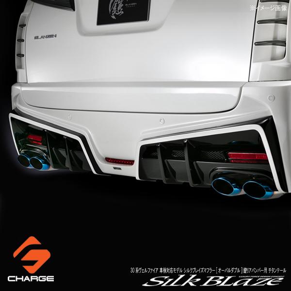 30系ヴェルファイア車検対応モデル シルクブレイズマフラー[オーバルダブル]鎧リアバンパー用 チタンテール代引不可