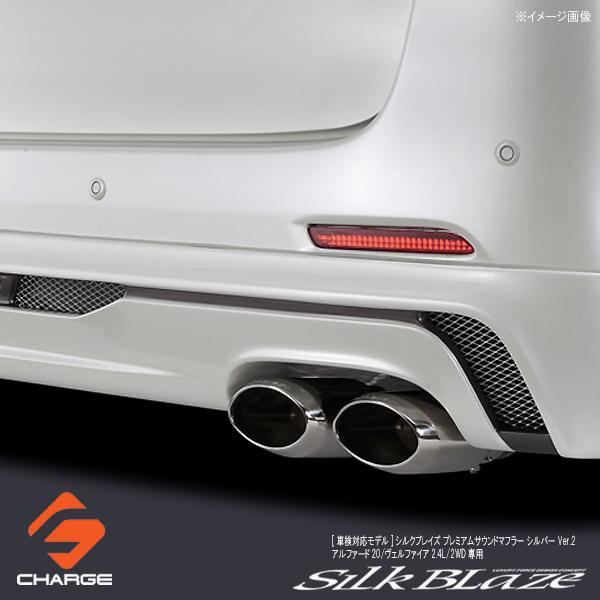 [車検対応モデル/代引不可]シルクブレイズ プレミアムサウンドマフラー(シルバー)Ver.2アルファード20/ヴェルファイア2.4L/2WD専用