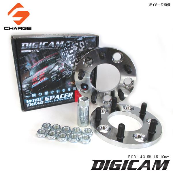 【ワイトレ】超高強度!大幅な強度UP!  DIGICAM[デジキャン]ワイドトレッドスペーサーP.C.D114.3-5H-1.5-10mm
