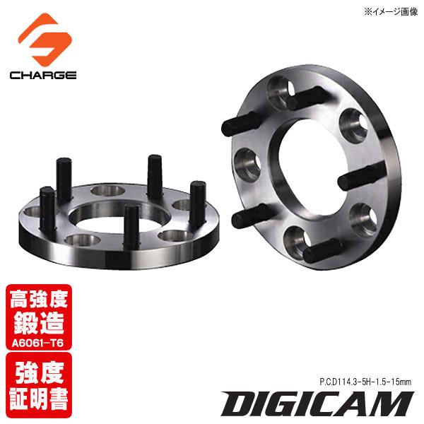 【多数の車種に適合のワイトレ】アルミ素材(A6061T6)鍛造成型で、従来より強度アップを実現!  DIGICAM[デジキャン]鍛造ワイドトレッドスペーサーP.C.D114.3-5H-1.5-15mm