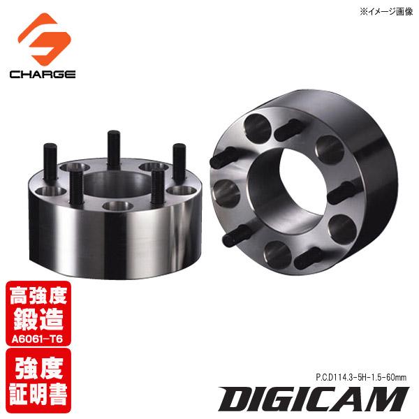 多数の車種に適合のワイトレ アルミ素材 A6061T6 鍛造成型で 従来より強度アップを実現 受注生産品 デジキャン 限定品 本土のみ送料無料 DIGICAM 鍛造ワイドトレッドスペーサーP.C.D114.3-5H-1.5-60mm