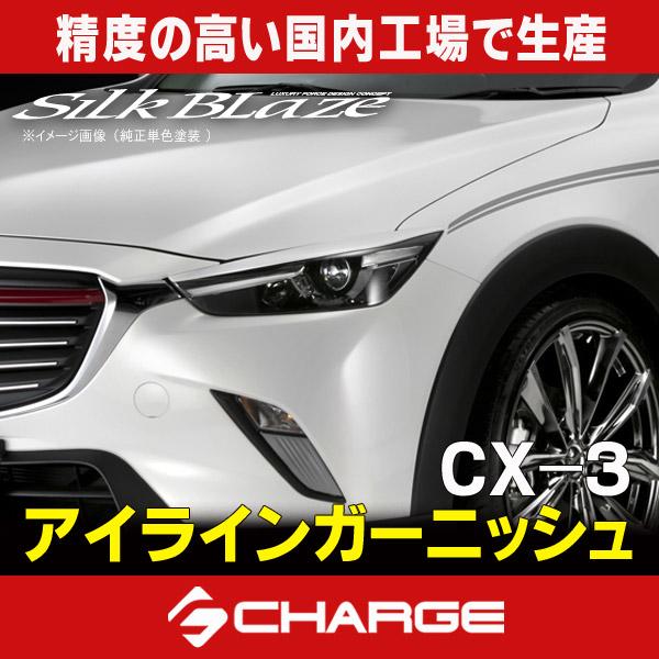 シルクブレイズ SilkBlaze 今すぐCOOLに決めたいなら CX-3 マツダアイラインガーニッシュ 代引不可 タイムセール 塗装済 感謝価格 Y 純正単色塗装