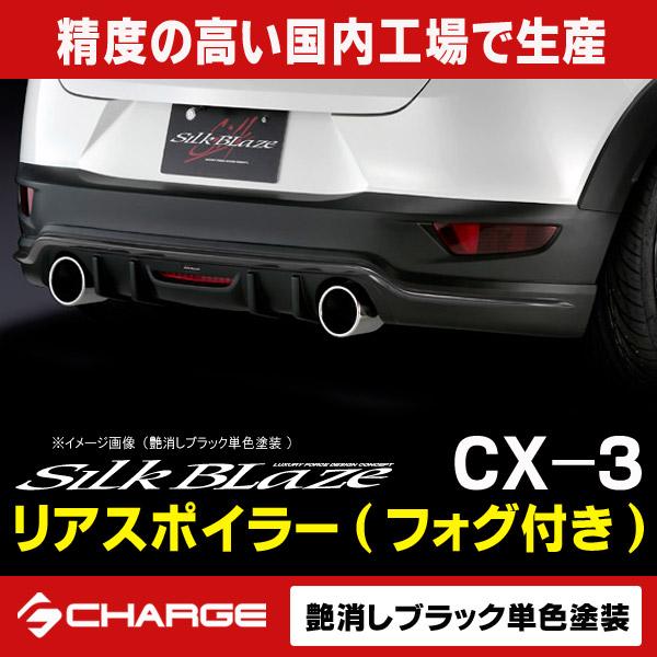 CX-3/マツダリアスポイラー(フォグ付き)[塗装済/艶消しブラック単色塗装]シルクブレイズ[代引不可]