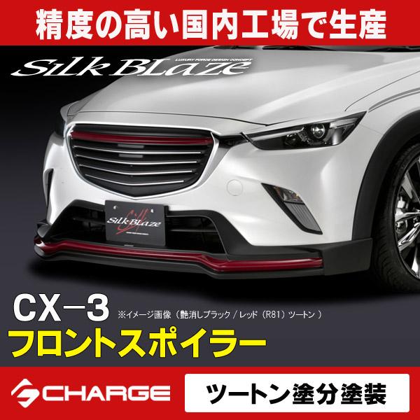 CX-3/マツダフロントスポイラー[塗装済/ツートン塗分塗装(4種類)]シルクブレイズ[代引不可]