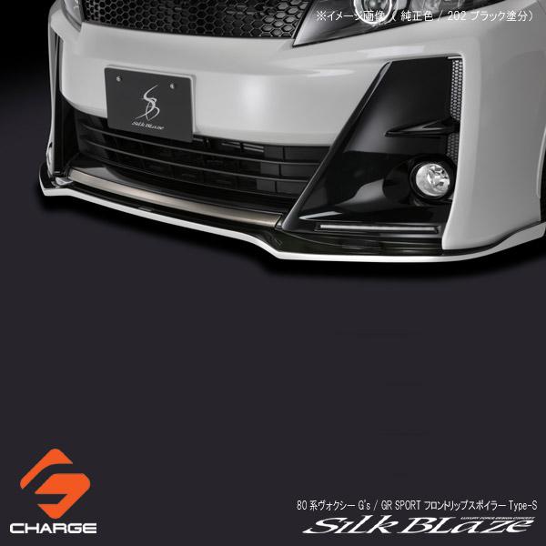 (4) 80系ヴォクシー前期 G's / GR SPORT フロントリップスポイラー Type-S 未塗装 シルクブレイズ/SilkBlaze [代引不可]