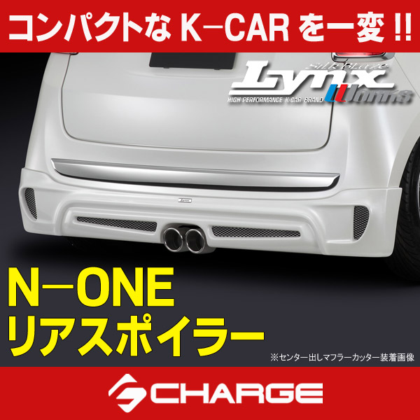 シルクブレイズ[Lynx] リアスポイラー[塗装済み]N-ONE[代引不可]