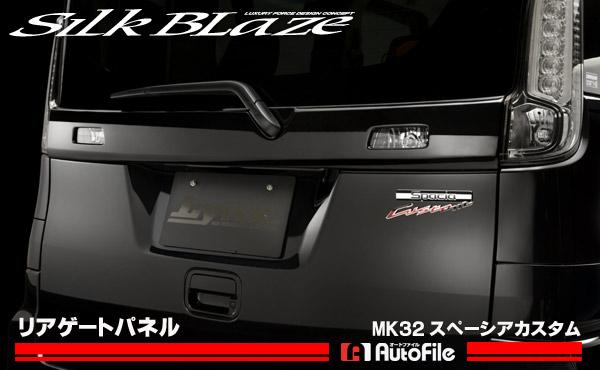 コンパクトなK-CARを一変させるLynxシリーズ シルクブレイズ Lynx リアゲートパネル 日本最大級の品揃え MK32スペーシアカスタム 代引不可 注目ブランド 未塗装