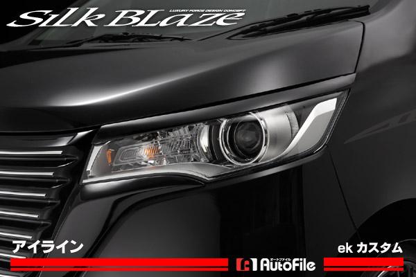 コンパクトなK-CARを一変させるLynxシリーズ シルクブレイズ Lynx 卓出 アイライン 塗装済 品質保証 代引不可 ekカスタム B11W