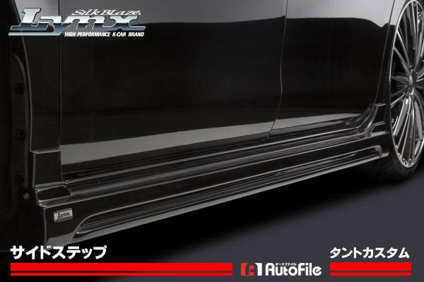<title>コンパクトなK-CARを一変させるLynxシリーズ シルクブレイズ Lynx サイドステップ 前期 塗装済 単色塗装 2020春夏新作 LA600タントカスタム 代引不可</title>