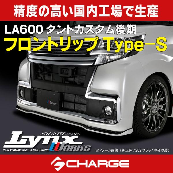 [4]LA600 タントカスタム 後期 全グレード共通フロントリップスポイラーType-S 未塗装シルクブレイズ リンクスワークス / LynxWORKS[代引不可]
