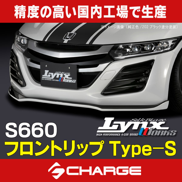 [4]S660 [ DBA-JW5 ] ホンダ フロントリップスポイラー Type-S[未塗装]リンクスワークス/LynxWorks[代引不可]