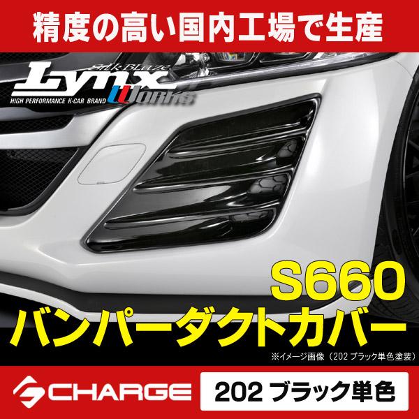 S660 [ DBA-JW5 ] ホンダ バンパーダクトカバー[塗装済/202ブラック単色塗装]リンクスワークス/LynxWorks[代引不可](Y)