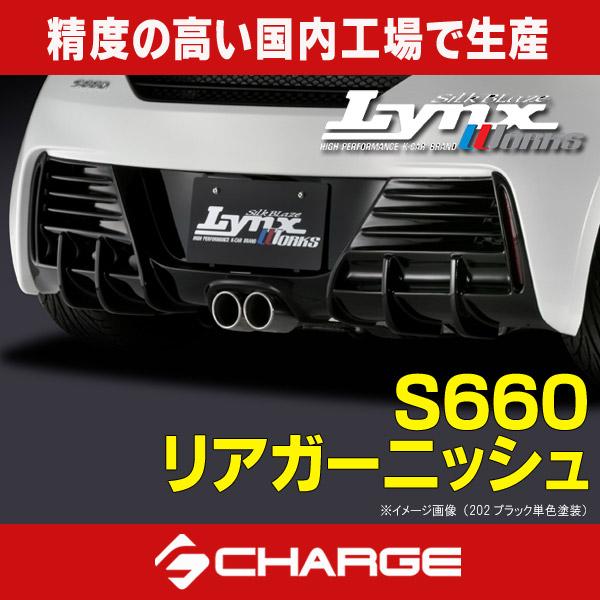 S660 [ DBA-JW5 ] ホンダ リアガーニッシュ[未塗装]リンクスワークス/LynxWorks[代引不可]