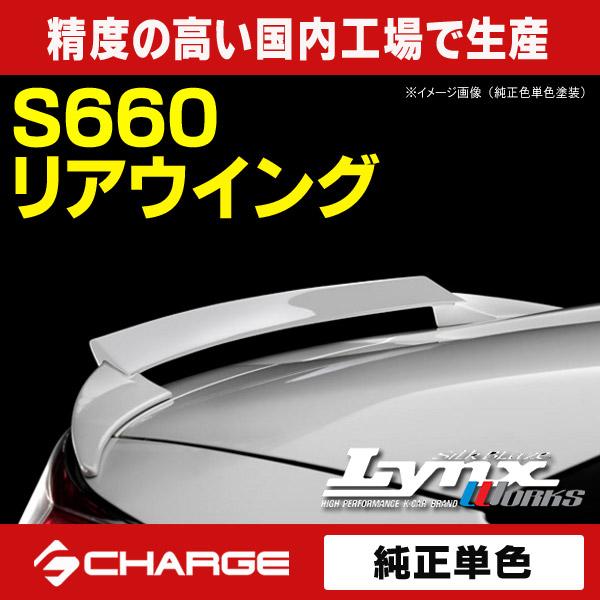 S660 [ DBA-JW5 ] ホンダ リアウイング[塗装済/純正単色塗装]リンクスワークス/LynxWorks[代引不可]