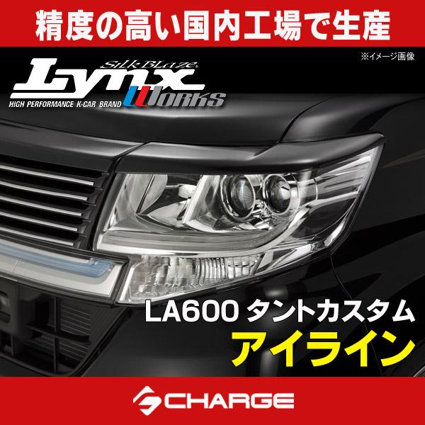 コンパクトなK-CARを一変させるLynxシリーズ LA600 タントカスタム 前期 ギフト 後期 アイライン Y リンクスワークス シルクブレイズ LynxWORKS代引不可 国内正規品 塗装済