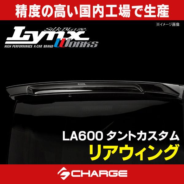 LA600 タントカスタム 前期 / 後期 リアウィング 未塗装シルクブレイズ リンクスワークス / LynxWORKS[代引不可]